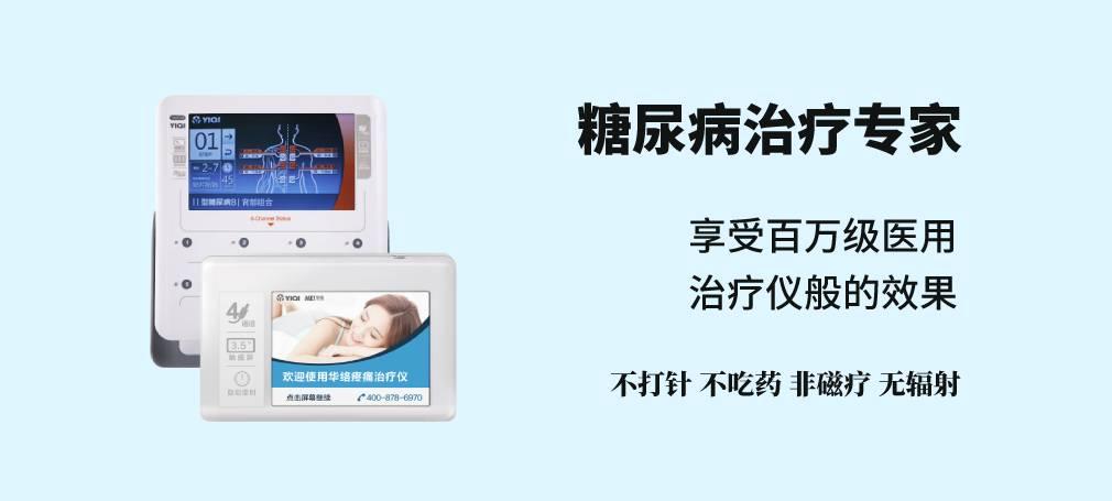 华络医疗_糖尿病治疗仪、糖尿病理疗仪_图片_价格_评价